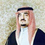 الملك-فهد