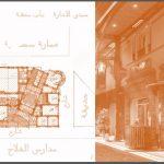 مشروع-باب-مكة